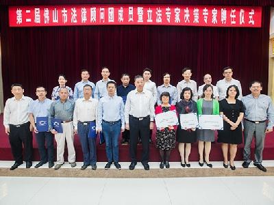 协会邢红珠被佛山市政府聘任为 重大决策论证咨询专家