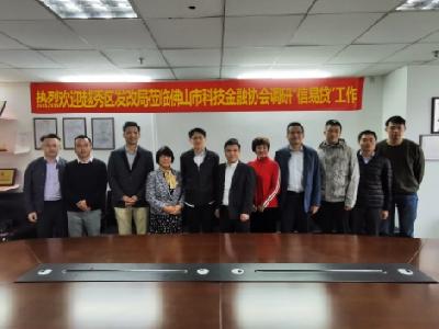 广州市越秀区发改局一行到协会调研