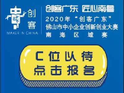 """最高百万奖金!2020""""创客广东""""南海区域赛火爆报名中!"""
