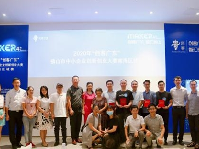 """2020年""""创客广东""""佛山市中小企业创新创业大赛南海区域赛顺利举行"""