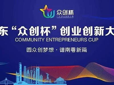 """众创时代,唯能者胜!2020年广东""""众创杯""""创业创新大赛之技能工匠争先赛等你来挑战!"""