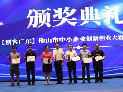 热烈祝贺创客广东南海区域赛项目在市赛中取得亮丽成绩
